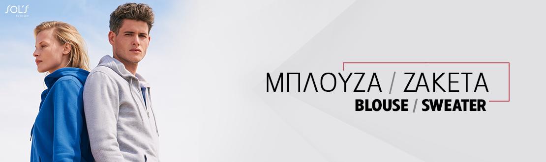 Μπλούζα/Ζακέτα