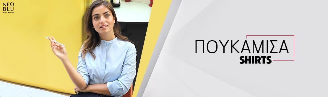 Πουκάμισα