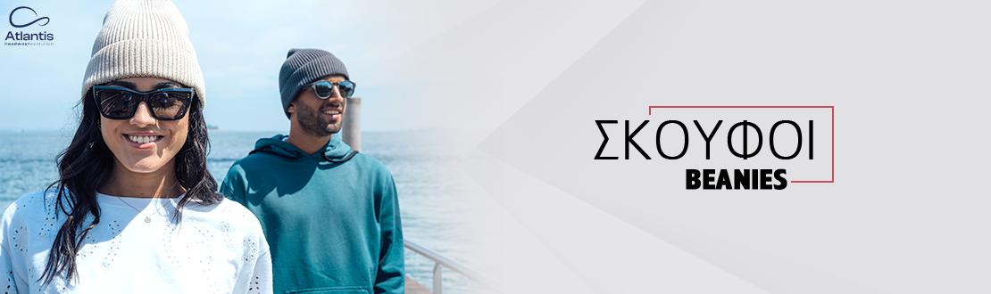 Σκούφοι