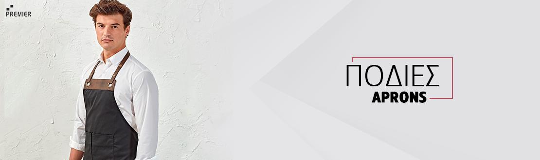 Ποδιές