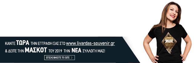 livardas-souvenir-tshirt-Gr-02.jpg